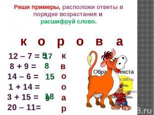 Реши примеры, расположи ответы в порядке возрастания и расшифруй слово.