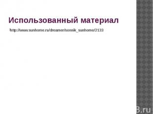Использованный материалhttp://www.sunhome.ru/dreamer/sonnik_sunhome/2133