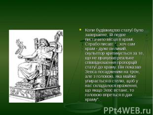 Коли будівництво статуї було завершене, їй ледве вистачило місця в храмі. Страбо