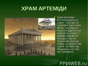 ХРАМ АРТЕМІДИХрам Артеміди розташовувався в Ефесі. Сьогодні це територія Туреччи