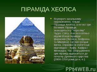 ПІРАМІДА ХЕОПСАВсупереч загальному переконанню, тільки Піраміда Хеопса, а не всі