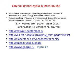 Список используемых источников Использован материал учебника «Окружающий мир, «Ч