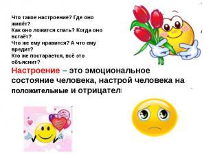 Настроение – это эмоциональное состояние человека, настрой человека на положител