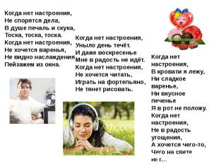 Когда нет настроения,Не спорятся дела,В душе печаль и скука,Тоска, тоска, тоска.