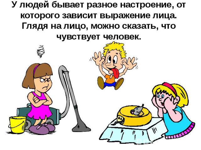 У людей бывает разное настроение, от которого зависит выражение лица. Глядя на лицо, можно сказать, что чувствует человек.