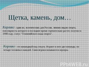 Щетка, камень, дом… Керлинг - один из, экзотических для России, зимних видов спо