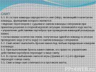 СКИП5.1. В составе команды определяется скип (skiр), являющийся капитаном команд
