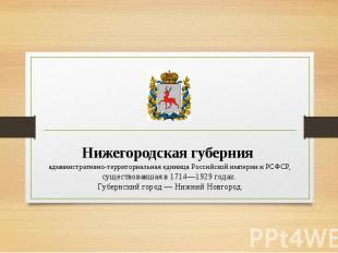 Нижегородская губерния административно-территориальная единица Российской импер