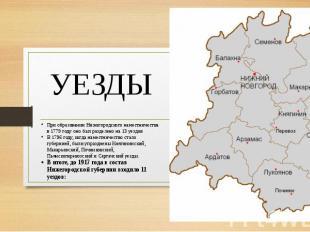 УЕЗДЫ При образовании Нижегородского наместничества в 1779 году оно был разделен