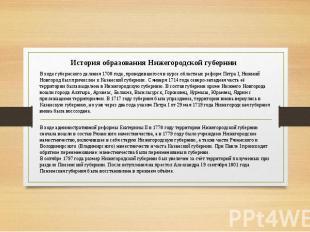 История образования Нижегородской губернии В ходе губернского деления 1708 года,