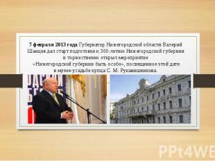 7 февраля 2013 года Губернатор Нижегородской области Валерий Шанцев дал старт по