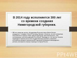 В 2014 году исполняется 300 лет со времени создания Нижегородской губернии. 300