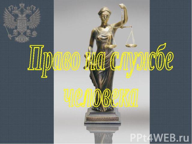 Право на службе человека