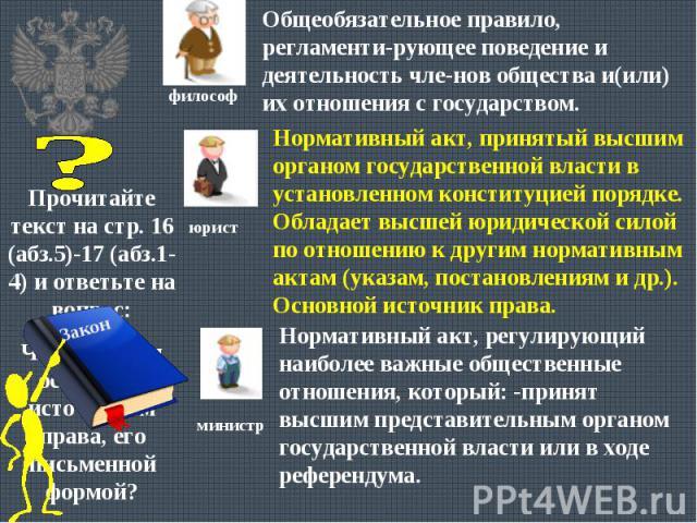 Прочитайте текст на стр. 16 (абз.5)-17 (абз.1-4) и ответьте на вопрос: Что является основным источником права, его письменной формой?