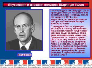 После ухода в отставку де Гол-ля президентом был избран ме-нее властный Жорж Пом