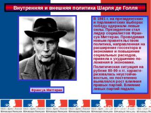 В 1981 г. на президентских и парламентских выборах победу одержали левые силы. П