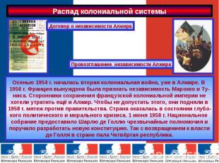 Осенью 1954 г. началась вторая колониальная война, уже в Алжире. В 1956 г. Франц