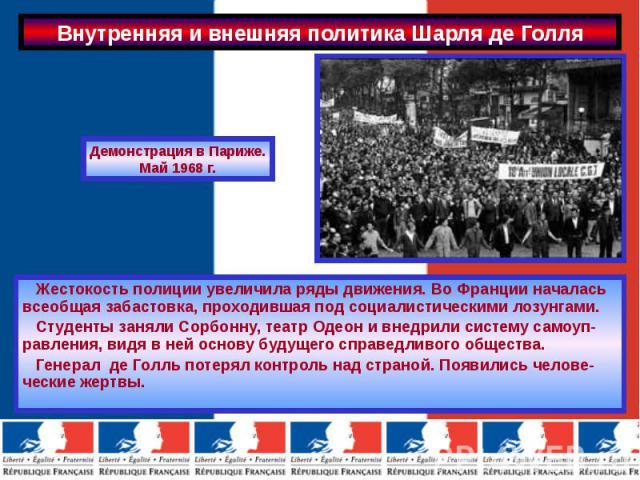 Жестокость полиции увеличила ряды движения. Во Франции началась всеобщая забастовка, проходившая под социалистическими лозунгами.Студенты заняли Сорбонну, театр Одеон и внедрили систему самоуп-равления, видя в ней основу будущего справедливого общес…