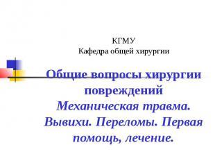 КГМУ Кафедра общей хирургии Общие вопросы хирургии повреждений Механическая трав