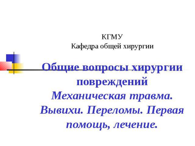 """Презентация на тему """"Общие вопросы хирургии повреждений ..."""
