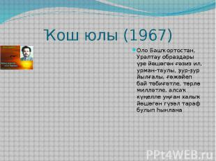 Ҡош юлы (1967)Оло Башҡортостан, Уралтау образдары үҙе йәшәгән ғәзиз ил, урман-та