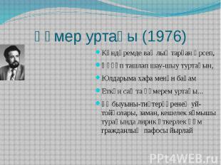 Ғүмер уртаһы (1976)Көндәремде ваҡлыҡтарҙан әрсеп,Һөҙөп ташлап шау-шыу туртаһын,Ю