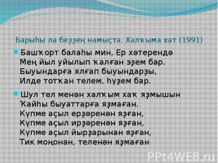 Барыһы ла беҙҙең намыҫта. Халҡыма хат (1991)Башҡорт балаһы мин, Ер хәтерендәМең