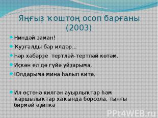 Яңғыҙ ҡоштоң осоп барғаны (2003)Ниндәй заман!Ҡуҙғалды бар илдәр...Һәр хәбәрҙе те