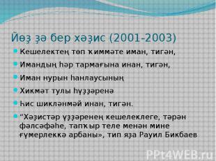 Йөҙ ҙә бер хәҙис (2001-2003)Кешелектең төп ҡиммәте иман, тигән,Имандың һәр тарма