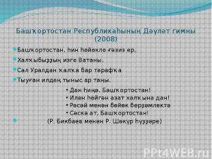 Башҡортостан Республикаһының Дәүләт гимны(2008)Башҡортостан, һин һөйөклө ғәзиз е