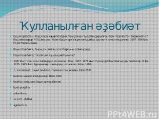 Ҡулланылған әҙәбиәтБашҡортостан: Ҡыҫҡаса энциклопедия. Урыҫсанан тулыландырылған