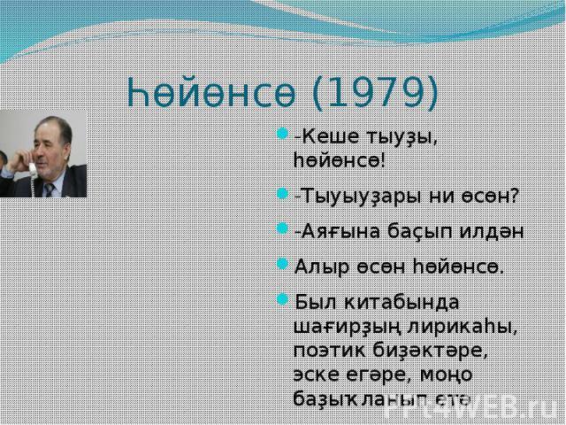 Һөйөнсө (1979)-Кеше тыуҙы, һөйөнсө!-Тыуыуҙары ни өсөн?-Аяғына баҫып илдәнАлыр өсөн һөйөнсө.Был китабында шағирҙың лирикаһы, поэтик биҙәктәре, эске егәре, моңо баҙыҡланып етә
