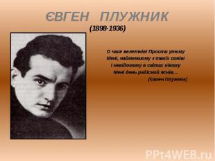 ЄВГЕН ПЛУЖНИК(1898-1936) О часе велетнів! Прости утомуМені, найменшому з твоїх с