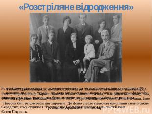 Родина Крушельницьких, початок 1930-тих рр. Сидять (зліва направо): Володимира,