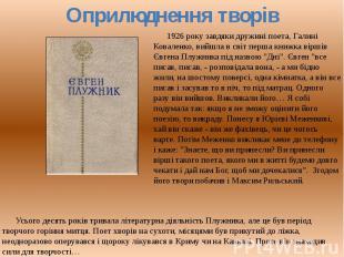 1926 року завдяки дружині поета, Галині Коваленко, вийшла в світ перша книжка ві