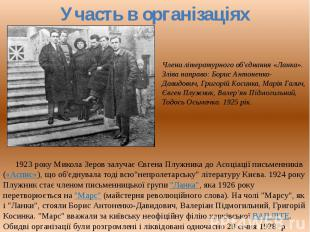 1923 року Микола Зеров залучає Євгена Плужника до Асоціації письменників («Аспис