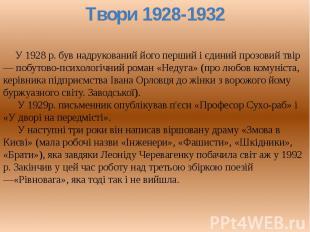 У 1928 р. був надрукований його перший і єдиний прозовий твір — побутово-психоло