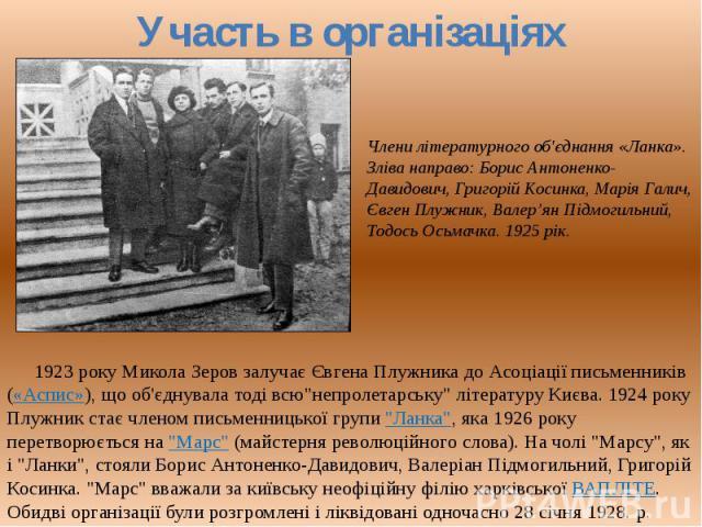 1923 року Микола Зеров залучає Євгена Плужника до Асоціації письменників («Аспис»), що об'єднувала тоді всю