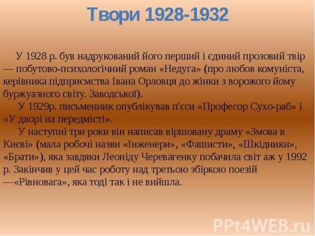 У 1928 р. був надрукований його перший і єдиний прозовий твір — побутово-психологічний роман «Недуга» (про любов комуніста, керівника підприємства Івана Орловця до жінки з ворожого йому буржуазного світу. Заводської). У 1929р. письменник опублікував…