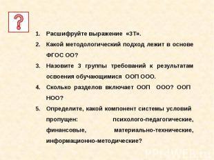 Расшифруйте выражение «3Т». Какой методологический подход лежит в основе ФГОС ОО