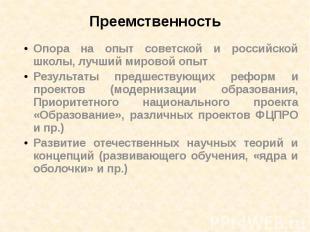 Преемственность Опора на опыт советской и российской школы, лучший мировой опыт