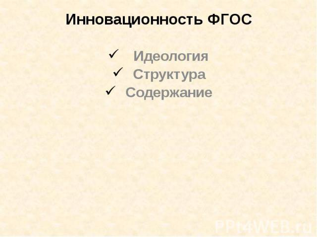 Инновационность ФГОС Идеология Структура Содержание