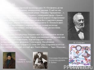 1840-ві.Письменник завдяки протекції інспектора шкіл М. Юзефовича дістав посаду