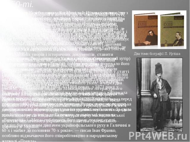 1850-ті.Наближалося 25-ліття царювання Миколи І. Цілком можливо, що з ласки монарха, а особливо завдяки клопотанням вірної подруги Олександри Михайлівни, П. Плетньова та протекції земляка-сенатора О.В.Кочубея, П. Куліш повертається до Пе…