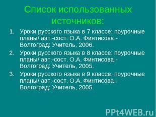 Список использованных источников: Уроки русского языка в 7 классе: поурочные пла