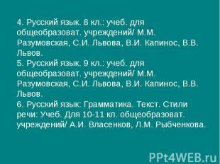 4. Русский язык. 8 кл.: учеб. для общеобразоват. учреждений/ М.М. Разумовская, С