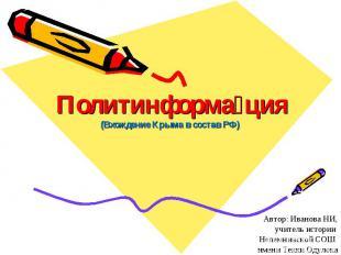 Политинформация (Вхождение Крыма в состав РФ) Автор: Иванова НИ, учитель истори