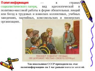 Политинформация — в странах социалистического лагеря, вид идеологической и полит