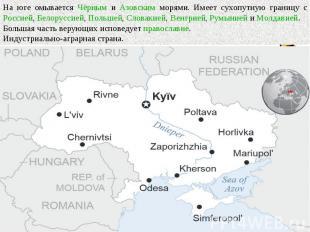 На юге омывается Чёрным и Азовским морями. Имеет сухопутную границу с Россией, Б