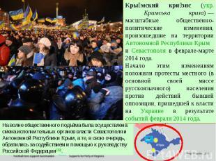 Крымский кризис (укр. Кримська криза)— масштабные общественно-политические изме